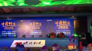 """""""中国制造2025""""企业家国际论坛Day 1 精彩内容抢先看"""