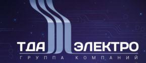 Группа ТДА Электро, MASTER в России